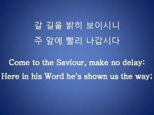 Come to the Saviour make no delay Here