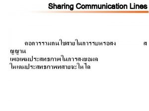 Sharing Communication Lines Static Allocation Dynamic Allocation 2