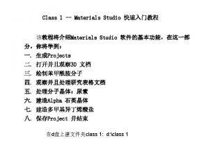 Project Materials Studio project Materials Visualizer 1 D