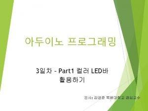 LED LED 2 void setup NSBegin8 2 void