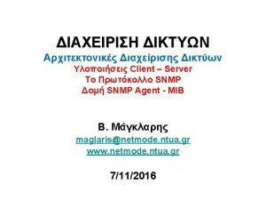 Client Manager Server Agent Server NE Network Element