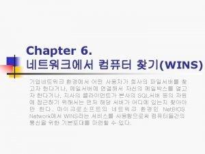 n n n Net BIOS Network Net BIOS