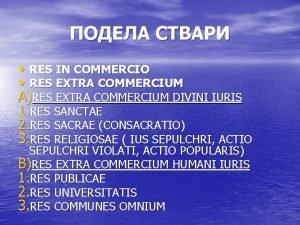 RES IN COMMERCIO RES EXTRA COMMERCIUM ARES EXTRA