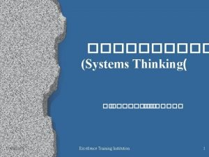 Systems Thinking 17091999 Excellence Training Institution 1 Systems