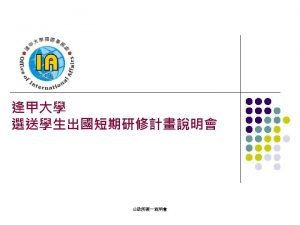 OVERVIEW Foreign Languages Proficiency Scholarship Xue Hai Scholarship