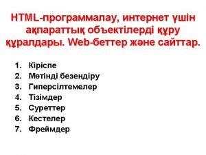 HTML HTML Hypertext Markup Language HTML HTML index