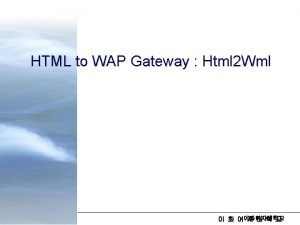 WAP Gateway HTML to WAP Gateway Html 2