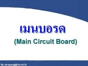 Main Circuit Board Main Circuit Board 1 7