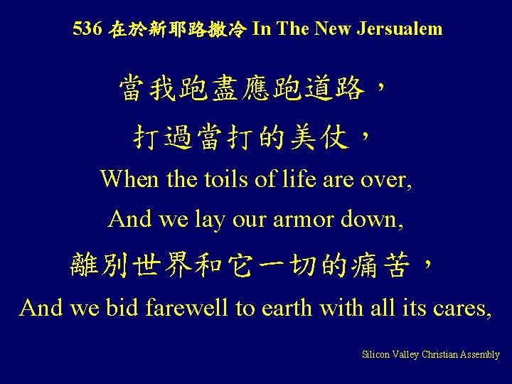 536 In The New Jersualem When the toils
