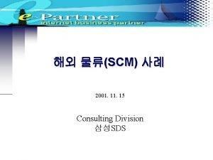SCM 2001 15 Consulting Division SDS 1 SCM