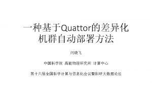Quattor Panc SCDB Svn based configuration database AIIAuto