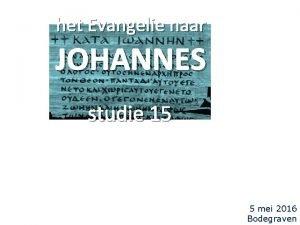 het Evangelie naar JOHANNES studie 15 5 mei