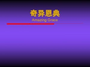Amazing Grace Amazing Grace Lyrics John Newton Composer