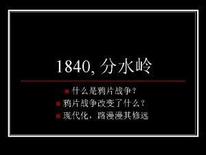 Opium War 1782 18191850 1785 1850 l All