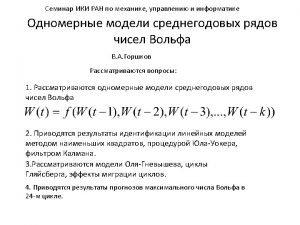 24 Wmax113 3 T 2014 www sidc besilsoyearlyssnplot