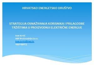 HRVATSKO ENERGETSKO DRUTVO STRATEGIJA OSNAIVANJA KORISNIKA I PRILAGODBE