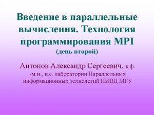 MPI MPI PROGRAM EXAMPLE INCLUDE mpif h INTEGER