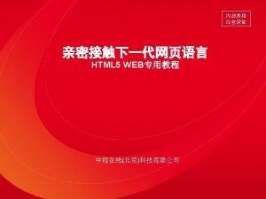 2007 2004 AJAX HTML 5 HTML 5 HTML