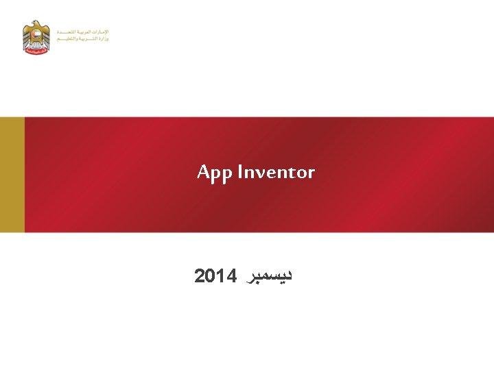 App Inventor 2014 App Inventor What Is App