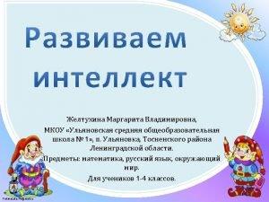 31 Fokina Lida 75mail ru 5 4 3