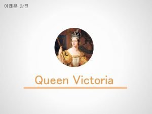 Queen Victoria House of Hanover 17141837 Young Victoria