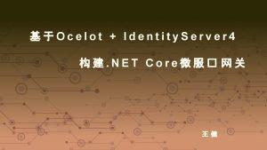 Ocelot Identity Server 4 NET Core Ocelot Ocelot