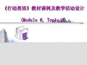 Module Preaction Activities Whileaction Activities Postaction Activities SOARing