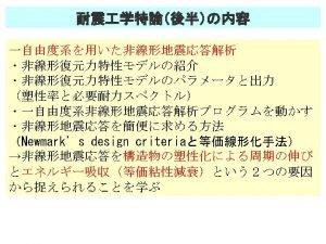 RambergOsgood Takeda Takeda trilinear Clough force k Qy