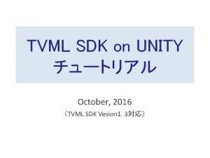 TVML SDK on UNITY October 2016 TVML SDK