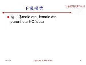 n male dta female dta parent dtaC data