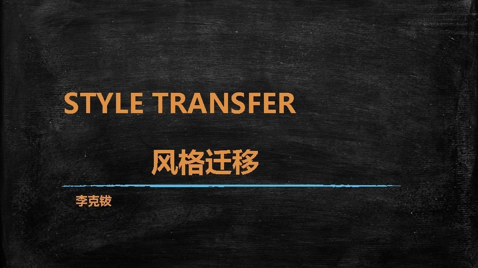STYLE TRANSFER What is style transfer Style transfer