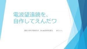 PDF https www jarl orgJapanese1Tanoshimo1 3HamFair2010radioobservation pdf https