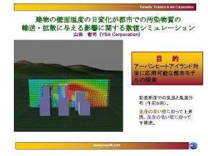 YamadaScience Art Corporation Domain 1 Domain 2 Domain