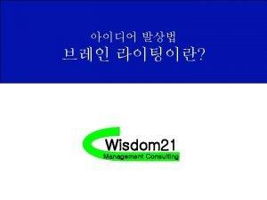 Wisdom 21 Management Consulting Brain Writing Sheet A