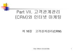 CRM CRM E Mail Internet Fax Pager Mobile