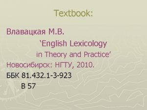 Textbook English Lexicology in Theory and Practice 2010