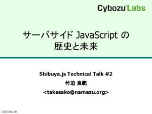 Java Script Shibuya js Technical Talk 2 takesakonamazu