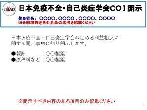 COI Disclosure Information Presenter name The presenter shall