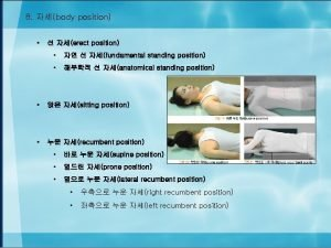 8 body position erect position fundamental standing position