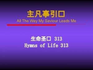 All The Way My Saviour Leads Me 313