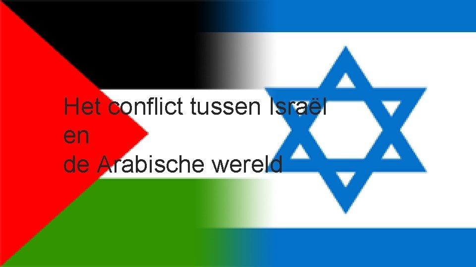 Het conflict tussen Isral en de Arabische wereld