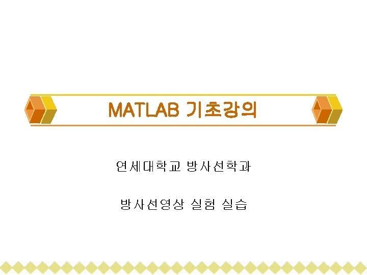 MATLAB Help 1 v Help Help topicname MATLAB