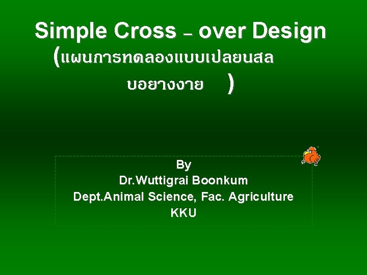 Simple Cross over Design By Dr Wuttigrai Boonkum