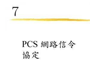 PCS z PCS Network PCN y EIATIA IS41