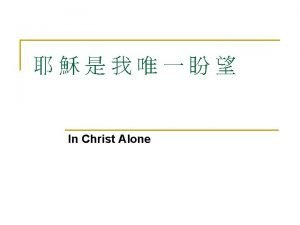 In Christ Alone 1 1 n In Christ