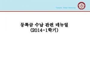 Towards Global Eminence 2014 1 Towards Global Eminence