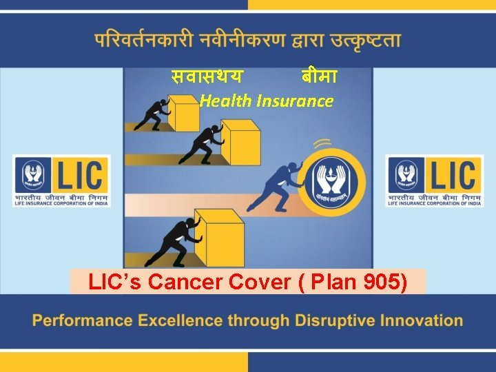 Health Insurance LICs Cancer Cover Plan 905 Benefit