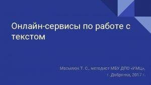 http synonymizer ru http sinonimus ru http synonymonline