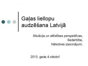 Gaas liellopu audzana Latvij Situcija un attstbas perspektvas