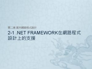 NET Framework System Net Configuration System Net Mail